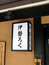 日本の伝統的な食文化を代表するすし屋の看板といえば、やっぱり銘木に黒の筆文字といった和風の看板をまず思い浮かべます。